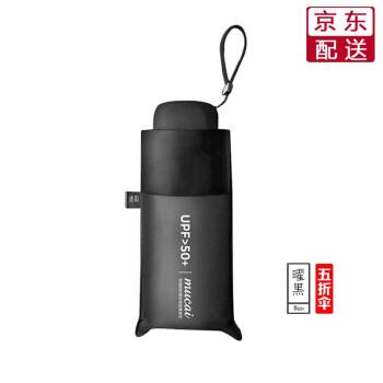 紫外線防止パラソル純色男性女性屋外傘沐浴色黒-折りたたみ畳傘