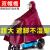 電気自動車のレインコートのポンチバイクレンコート男女1人乗りの電気自転車は足のひさしを覆います。4 XLナツメの赤いレンズカバーがありません。