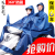 天堂京東旗艦店ペアレインコートは帽子の縁を厚くして、通用するラインコのスクーター、レイトンチョイの電気自動車、レインコートの男女電気瓶車ポンチの青を大きくしました。