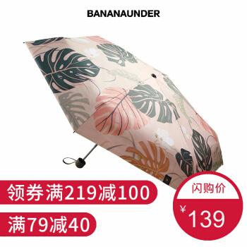 バナナ下BAANAUNDERパラソル屋外パラソル女性紫外線対策折りたたみ傘晴雨兼用ミニ折りたたみ傘ポケットシリーズ