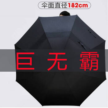 傘の特大サイズのまっすぐな竿の長い柄の傘は増大して風に抵抗して暴雨の2階建ての迎賓傘の男性の3人を強化して印刷してlogo広告傘の晴雨の黒色の1.8 m手動版を注文します。