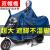 電気自動車のポンチー、ショレンコートバイクのレインコート男性のシングル電気自転車の女性は、厚い双帽子の縁の青い5 xlを大きくします。