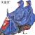 パラダイス傘レインコートペアオックスフォード布男女成人式電気自動車バイクポンチ